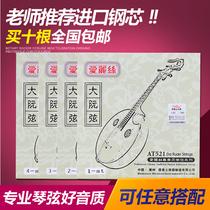 Alice 1234 Big Nguyen Ruan spécial string string accessoires acier core maillechort autre enroulement
