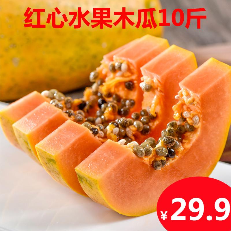 广西特产红心牛奶木瓜10斤装新鲜当季水果冰糖青木瓜批发