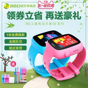 360儿童电话手表SE2代智能PLUS定位小学生防丢防水手环男女孩手表