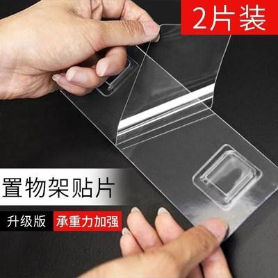 免打孔置物架贴片强力贴无痕胶2片篮粘挂墙魔力转角贴物器无痕贴