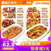 春缘自热米饭430g*6盒速食食品方便米饭即食自加热快餐懒人米饭