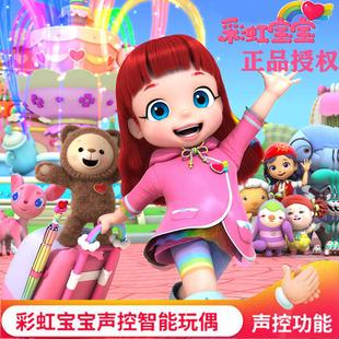 心宝 正版彩虹宝宝露露女孩会说话唱歌跳舞过家家儿童玩具爱睡觉