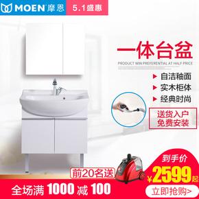 摩恩欧美式卫浴室柜卫生间洗漱洗手脸台盆柜组合现代简约优诗美地