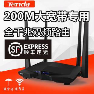 腾达AC10千兆无线路由器家用5G双频穿墙王大功率企业级wifi路由器
