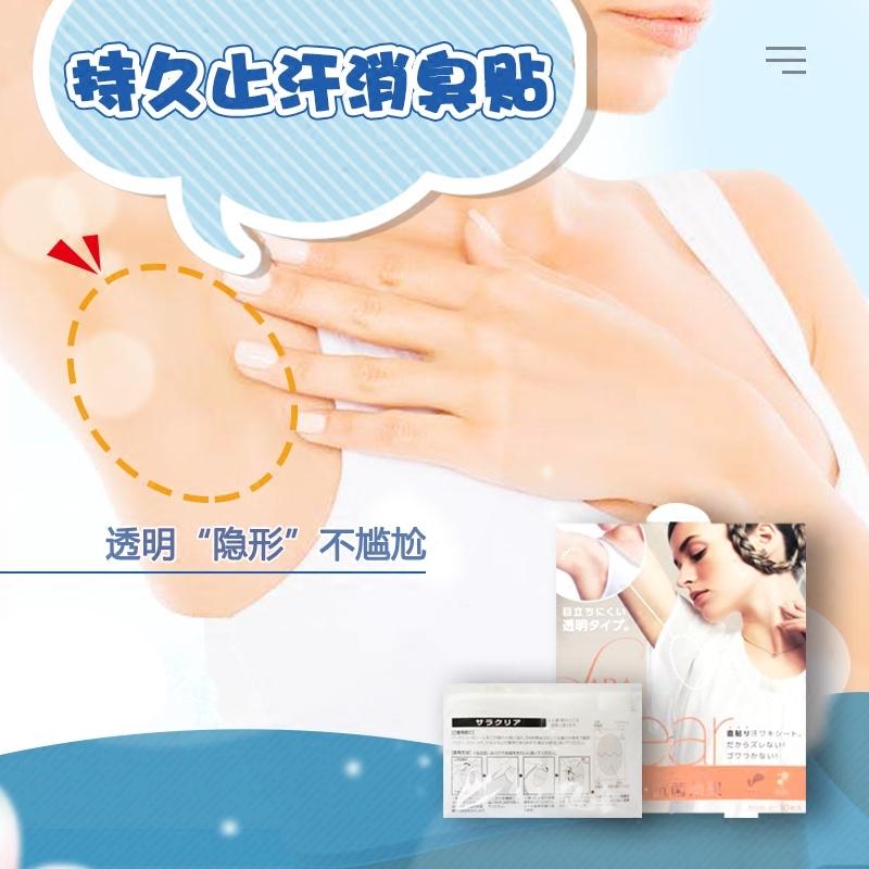 日本隐形止汗贴脚底腋下贴纸吸汗透明超薄持久防臭女男士孕妇可用