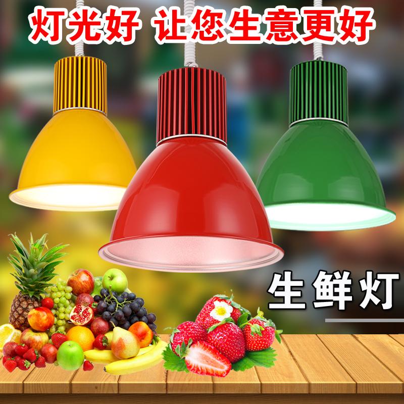 led生鲜灯鲜肉灯水果店专用灯蔬菜灯超市灯面包海鲜熟食市场吊灯