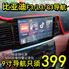 Old BYD BYD BYD F3/G3/L3 Special Vehicle Android Intelligent GPS Vehicle-borne Non-dvd Navigator Integrated Machine