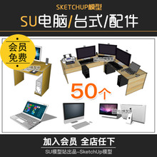 SN010 tablet notebook desktop computer table and chair accessories sketch master interior decorative furnishings SU model