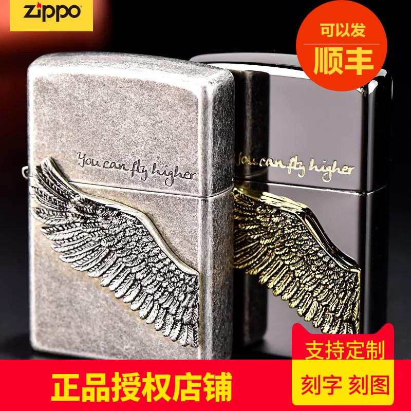 zippo打火机原装正品 古银黑冰 飞得更高 天使之翼 正版防风男士