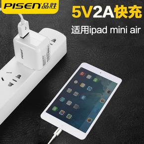 品胜苹果平板电脑ipad 充电器数据线mini插头Air冲电器头5V2A头子