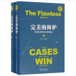 正版 完美的辩护:美国名律师胜诉案例精选(上下)林正 世界著名大律师辩护实录丛书 中国法制出版社