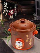 紫砂电炖锅紫砂煲汤锅养生锅2.5L3.5L4.5L6L煮粥电炖盅 只批不零