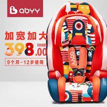 艾贝  儿童安全座椅isofix汽车用婴儿宝宝车载坐椅9个月-3-4-12岁