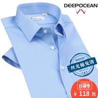 深海夏季纯棉免烫衬衫男短袖衬衣男士寸宽松商务正装休闲薄款夏装