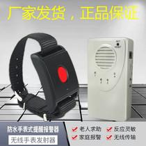 无线老人呼叫器丙人护理卧床老年人紧急呼救器家用直流电子报警器