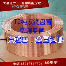 正品T2紫铜盘管纯铜管81外径8mm壁厚1mm内径6mm工业纯铜管
