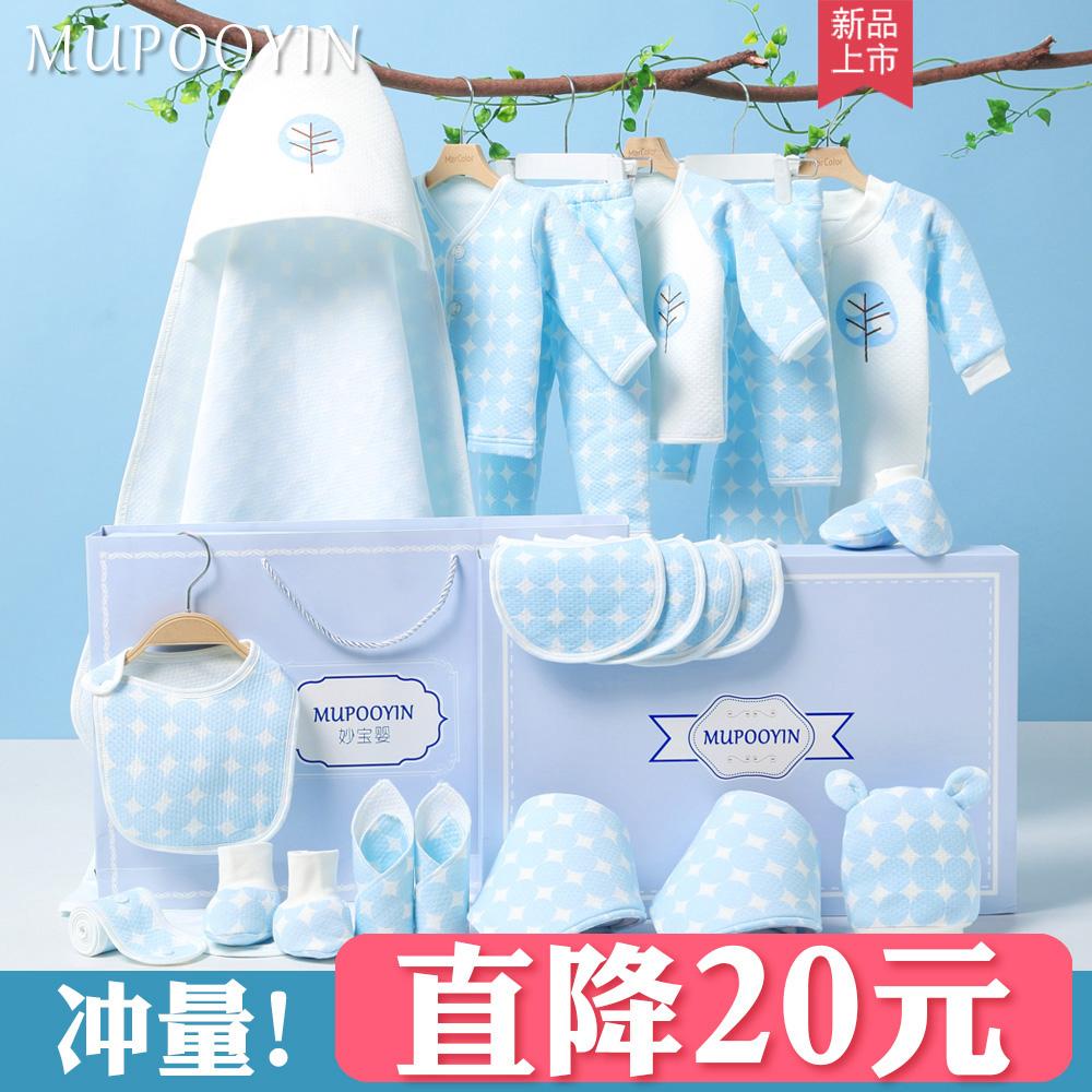 新生儿礼盒纯棉婴儿衣服套装0-3个月秋冬季初生宝宝母婴用品套盒