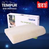 太空记忆枕慢回弹护颈枕 进口米黄色感温枕 TEMPUR 泰普尔丹麦原装图片