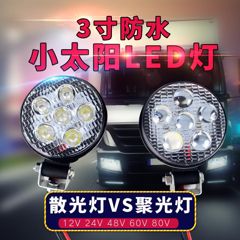 3寸圆货车汽车led射灯聚光超亮散光12伏24v澳门明升网址倒车灯边灯腰灯