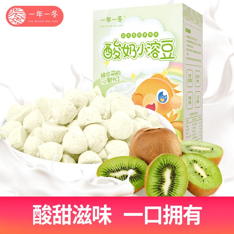 一年一冬猕猴桃酸奶果蔬溶豆手工混合水果儿童宝宝营养零食溶豆