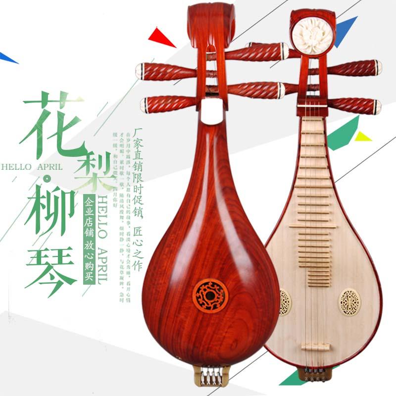 Китайский струнный инструмент Люцинь Артикул 574120883291