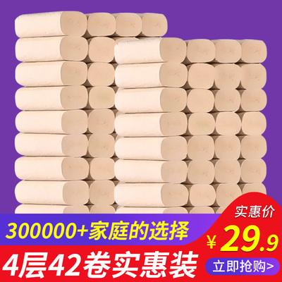 缘点本色卫生纸家用批发无芯卷纸家庭装厕纸卷筒纸巾实惠装42卷