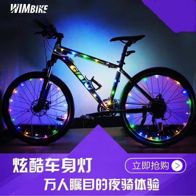 自行车车身灯车架装饰灯夜骑安全灯死飞车山地车配件装备风火轮灯哪款好