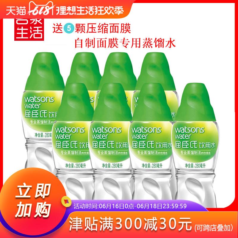 屈臣氏蒸馏制法饮用水280ml*8瓶  专业制法蒸馏水 多省包邮