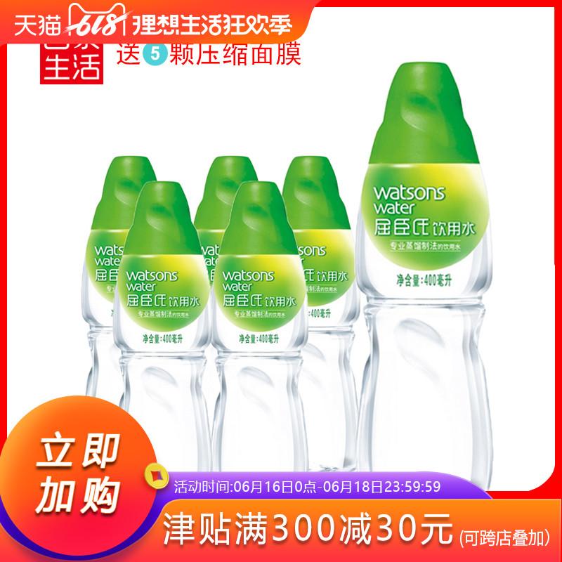 屈臣氏蒸馏制法饮用水400ml*6瓶蒸馏水美面自制膜专用水 多省包邮