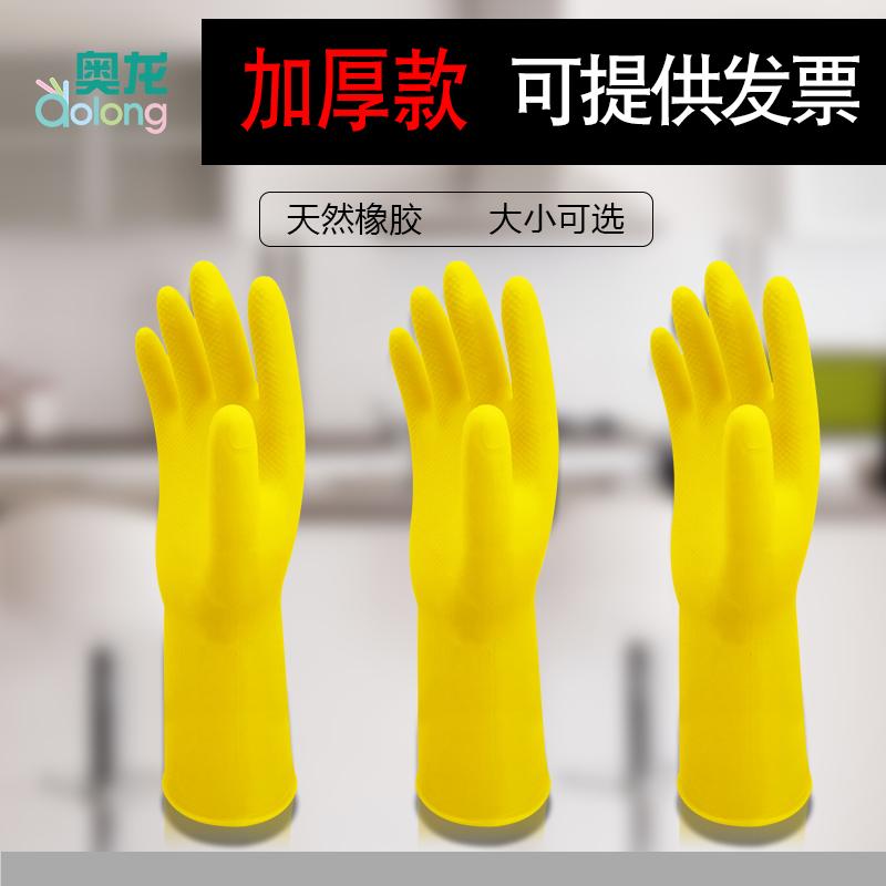 耐酸碱乳胶手套