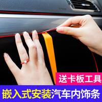 汽车内饰装饰条 中控仪表台车门电镀亮条缝隙塞气氛改装内饰用品
