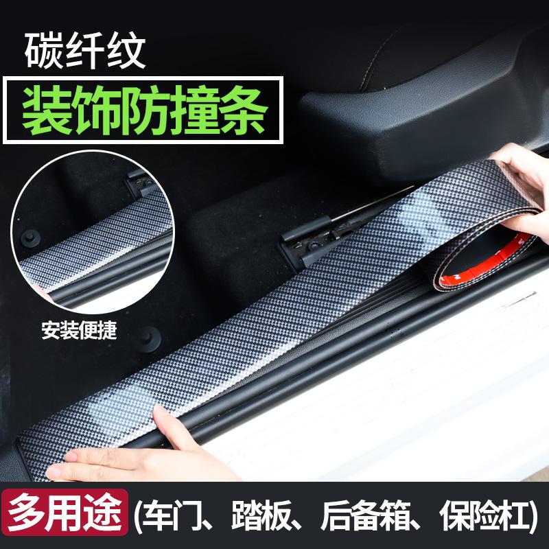 汽车门槛条内饰条装饰迎宾踏板防踩贴门边防撞条专用配件改装用品