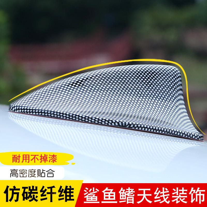 汽车碳纤纹天线鲨鱼鳍装饰 宝马奔驰奥迪大众本田马自达通用款