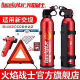 Flame Warrior Car Fire Extinguisher Car Small Portable Home Car Car Dry Powder Fire Equipment Annual Inspection