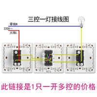Flying Eagle concealed one open multi-control midway three control switch triple switch double dual control home single open panel type 86