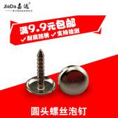 不锈钢泡钉泡钉古钉装 饰钉螺丝鼓钉自功螺丝钉圆头螺丝钉大头钉