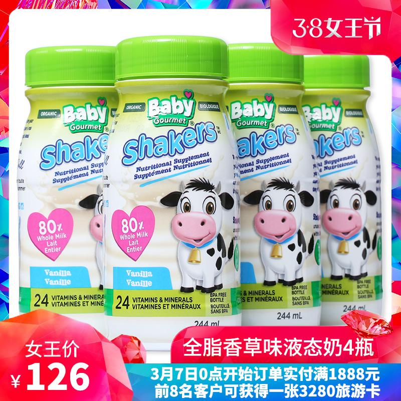 babygourmet 加拿大100%有机儿童全脂牛奶液态奶香草味244ML*4 1+