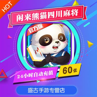 熊猫四川麻将房卡充值60张 闲来熊猫麻将房卡低价【自动充值】