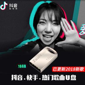 2018抖音热门带歌曲U盘16G汽车载无损音乐优盘快手网络CD光盘MP3