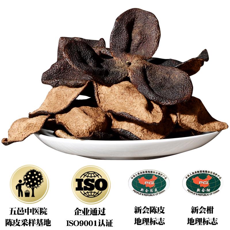 5年10年15年地道新会陈皮五年十年十五年老陈皮干广东特产陈皮茶