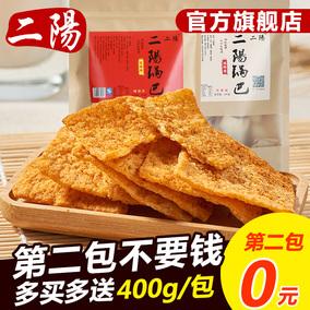 二阳锅巴手工锅巴400g麻辣味 老襄阳特产膨化零食品休闲小吃批发