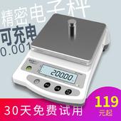 松竫电子称天平秤0.01g精准厨房克称精密称重实验室珠宝称0.1g