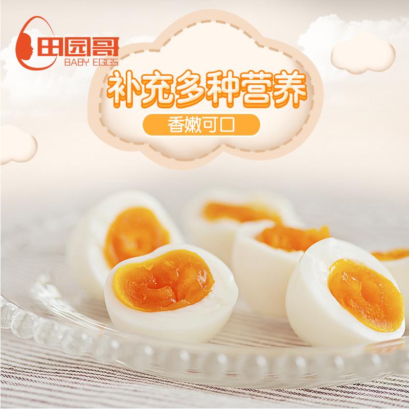 初生蛋正宗土鸡蛋农家散养新鲜20枚 纯天然孕妇宝宝食用小笨鸡蛋