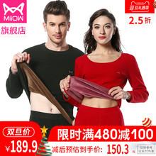 猫人德绒发热纤维加厚加绒男女保暖内衣红色纯棉毛衫秋衣秋裤套装