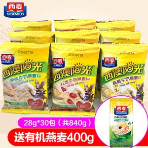 西麦西澳阳光原味红枣核桃牛奶燕麦片28g*30包 即食冲饮营养早餐