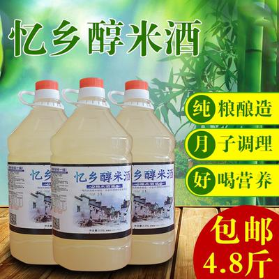 农家自酿江西米酒糯米酒月子米酒客家米酒月子水 甜酒酿米酒4.8斤