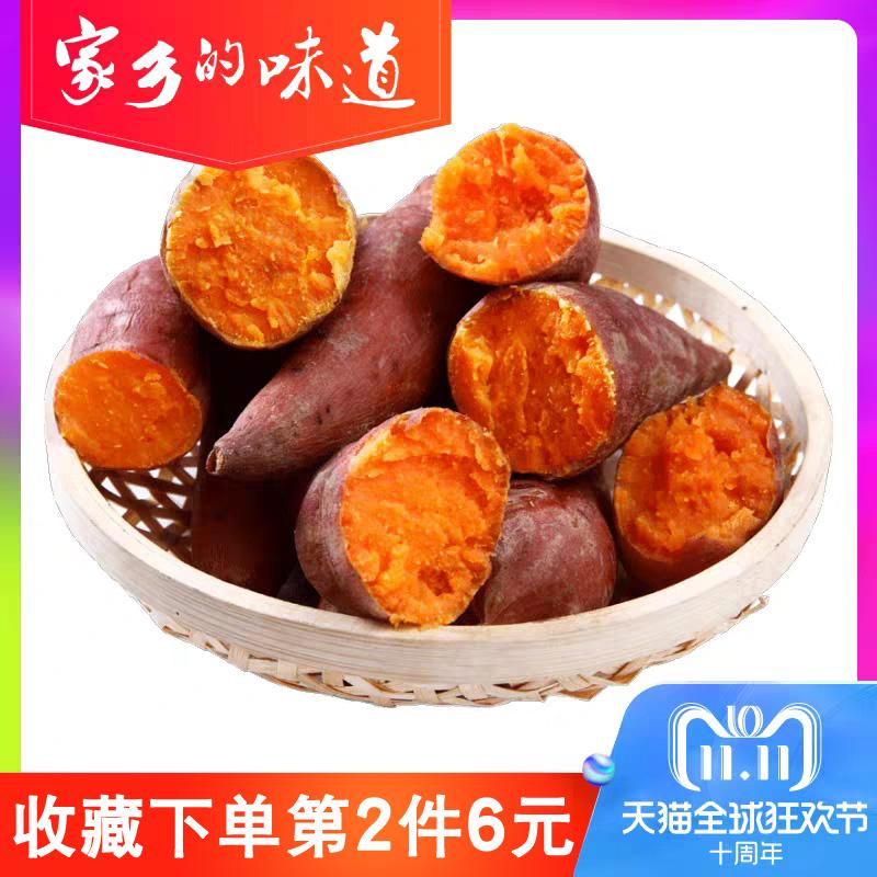 红薯新鲜糖心板栗烤红薯香薯紫薯5斤2件10斤农家自种红心番薯蜜薯