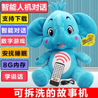婴儿0-3-6岁学说话早教讲故事机宝宝婴幼儿童毛绒智能音乐玩具