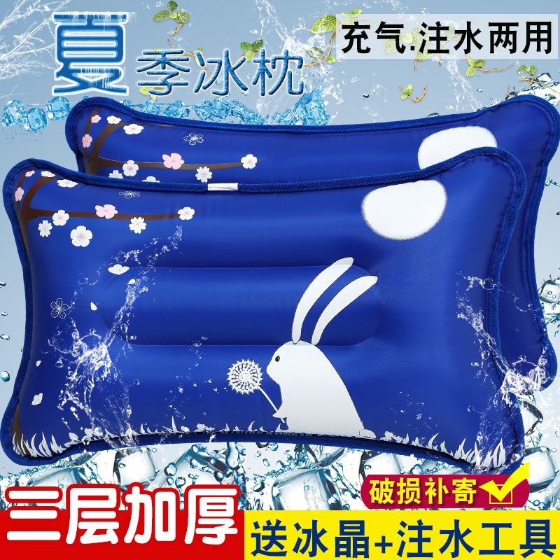 冰枕冰垫水枕头夏儿童成人冰枕头充气注水午睡降温枕头学生冰凉枕
