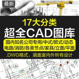 2018最全CAD图库块案室内设计工装家装电气家居欧式现代中式节点图片